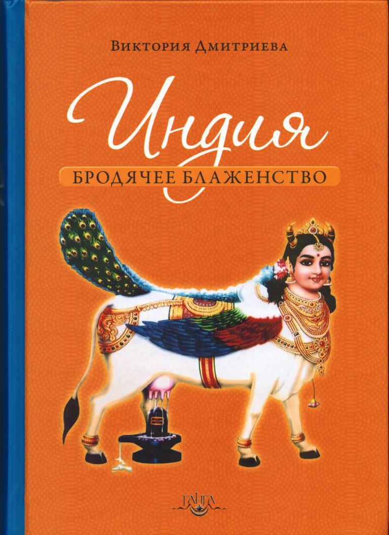 Книга Индия Бродячее Блаженство